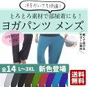 【送料無料】【全14色】メンズヨガパンツ ヨガウエア メンズ サルエル風 ワイドパンツ