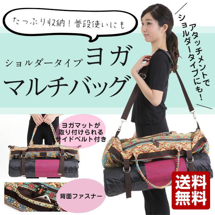 あす楽OHplusマットバッグヨガマルチバッグショルダータイプヨガバッグケース大容量|ティラピスヨガ