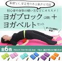 【あす楽】【全6色】軽量 ヨガブロック (2個) +ヨガベル...