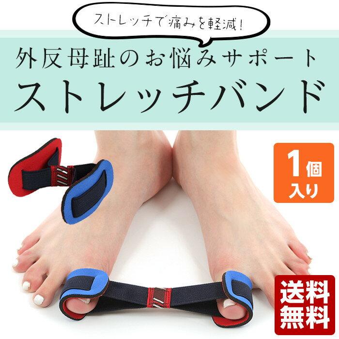 【送料無料】外反母趾サポートストレッチバンド 足...の商品画像