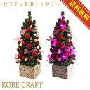 ミニクリスマスツリー33cmピンク【卓上ツリー/ミニツリー/LEDセラミックポットツリー/送料無料】