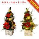 LEDミニクリスマスツリー 33cm レッド【高級/おしゃれ...