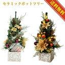 LEDミニクリスマスツリー33cmゴールド【卓上ツリー/ミニ...