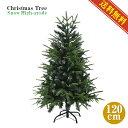 スノーハイグレードクリスマスツリー120cm 北欧