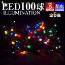 ショッピングクリスマスイルミネーション LED100球クリスマスイルミネーションライト 13.5M クリスマスツリー クリスマスライト LEDライト 屋外用