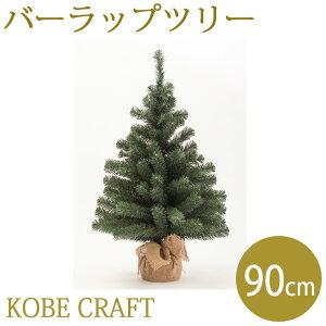 ミニクリスマスツリー90cm【ミニツリー/バーラップツリー】