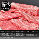 近江牛切り落とし(肩バラ・肩ロース・赤身)500g【ギフト】...