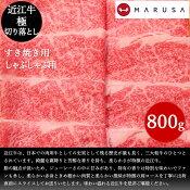 近江牛 極切り落とし 800g焼きしゃぶ すき焼き しゃぶしゃぶ ブランド牛 牛肉 ご贈答 ギフト お歳暮
