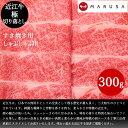 近江牛 極切り落とし 300g 【ギフト】【すき焼き】【しゃぶしゃぶ】【ブランド牛】【