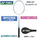 ヨネックス YONEX マッスルパワー8(張上げ) 張上げ済バドミントンラケット MP8G-207 (ホワイト/ブルー)