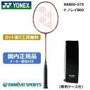 ヨネックス YONEX ナノレイ800 18SS バドミントンラケット NR800-575 (ポインセチアレッド)
