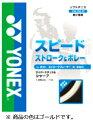 【ソフトテニス】ヨネックス サイバーナチュラル シャープ 14FW テニス用ガット CSG550SP-016