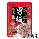男梅混ぜご飯(10個)