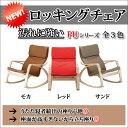 Newロッキングチェア(PUシリーズ)木製 ハイバック パーソナルチェア 1人掛け ロッキングチェア ロッキングチェアー アームチェア 椅子 イス