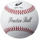 【野球 硬式 練習球 アシックス】硬式練習球 ボール(BQ-TD2)(1ダース)