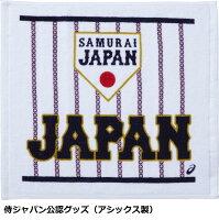 『野球 侍ジャパン 公認グッズ』アシックス ハンドタオル(BAQ753) ■ホワイト ■サイズ:34×37cmの画像