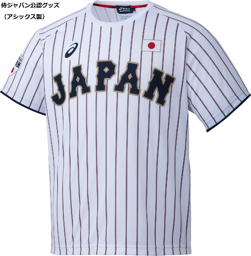 野球侍ジャパン公認グッズアシックスジュニア用ユニフォームTシャツ(H)サムライホワイト(BAT71J