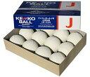 【野球 ナガセケンコー 新規格軟式球】ナガセケンコー 新軟式球 J号(小学生用) ■検定