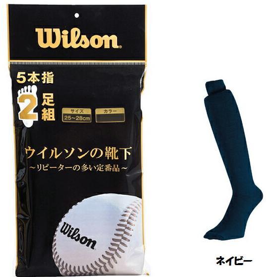 【野球 ソックス ウィルソン】ウィルソン 5本指2足組 カラーソックス(ネイビー)(IKA100) ■25-28cm