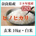 お米10kg ひのひかり(玄米) (白米)送料無料 28年産奈良県産ヒノヒカリ玄米から精米選択可能