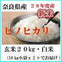 お米20kg ひのひかり(玄米) (白米)送料無料 28年産奈良県産ヒノヒカリ玄米から精米選択可能