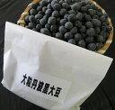 丹波の黒豆1dl 約100粒