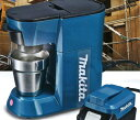 マキタ 充電式コーヒーメーカー /AC100V(本体のみ)CM500DZ【RCP】