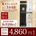 【通常購入】EGF 馬プラセンタ配合 プレミアム美容液 DU...