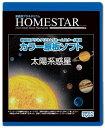 HOMESTAR ホームスター 専用 原板ソフト 「太陽系惑星」 - セガトイズ(SEGA TOYS)