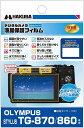 HAKUBA デジタルカメラ液晶保護フィルム 防水機種に最適...