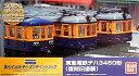 Bトレインショーティー東急電鉄デハ3450形復刻旧塗装3両
