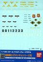 1/100 ガンダムデカール MG 汎用-Z 22[34149]