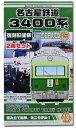 ・Bトレインショーティー名古屋鉄道3400系名鉄復刻旧塗装2両セット13/111013