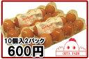 【ココットレッド20個 (10個入り×2パック)】【北海道産】玉子焼き用