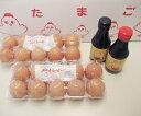 【ココットレッド20個+たまごかけご飯専用しょうゆ2本(おたまはん関東・関西)】【北海道産】生卵/たまごかけご飯/たまご好きにはたまらない/お試しセット
