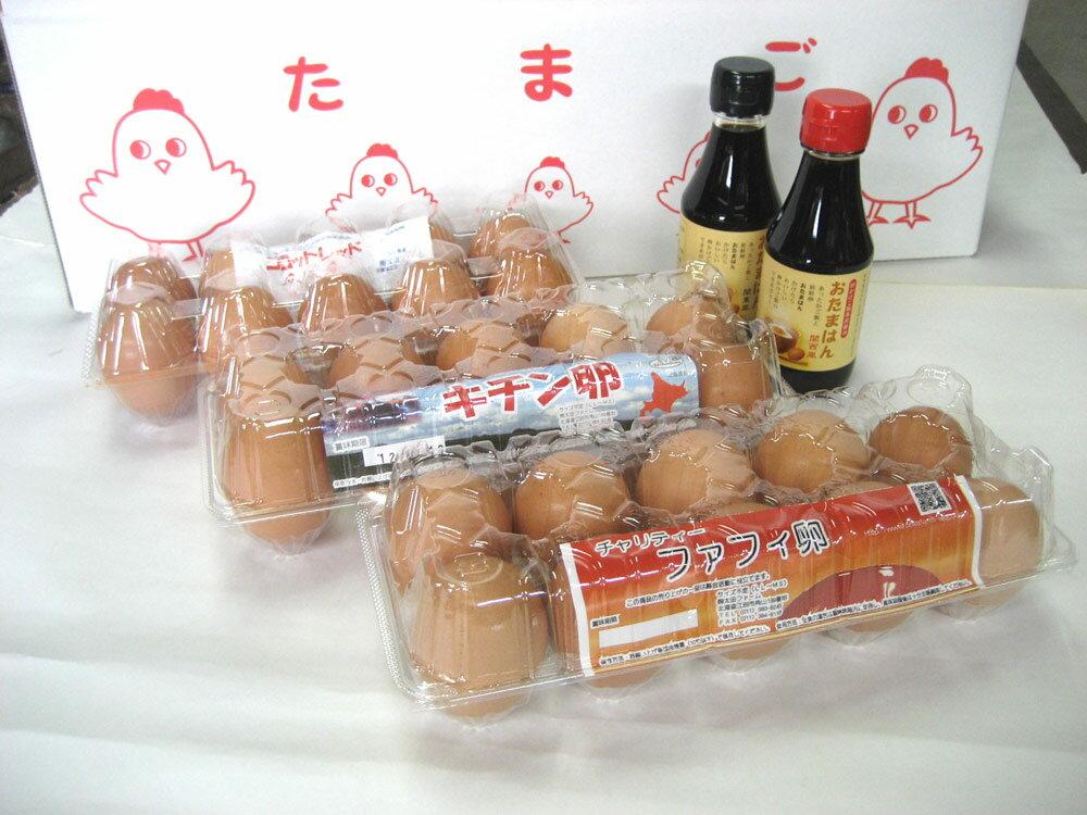 【お試し3種セット】ココットレッド10個・キチン卵10個・チャリティーファフィ卵10個+たまごかけご飯専用しょうゆ2本付き(おたまはん関東・関西)