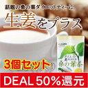 期間限定!【太田胃散】ショウガ入り桑の葉茶 30袋×3個セット 冷え ノンカフェイン 国産100% アミノ酸 ミネラル 低GI 脂質ケア
