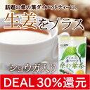 期間限定!【太田胃散】ショウガ入り桑の葉茶 30袋 冷え ノンカフェイン 国産100% アミノ酸 ミネラル 低GI 脂質ケア