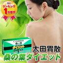 桑の葉ダイエット詰替用(180粒×3袋入)
