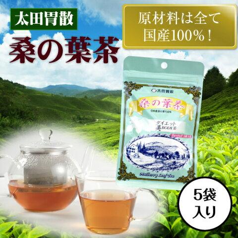 【桑の葉茶(5袋)】【ネコポス クレジットカード限定 送料無料 代引き・NP後払い不可】 [T]
