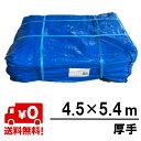 OTS ブルーシート 厚手 4.5×5.4 6枚/梱包(1枚あたり¥1880)