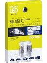 POLARG【ポラーグ】P2830W LED 車幅灯 65Lm(ルーメン)シリーズT10 5000K
