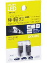 POLARG【ポラーグ】P2832W LED 車幅灯 40Lm(ルーメン)シリーズT10 5000K