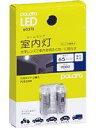 POLARG【ポラーグ】P2835W LED室内灯 65Lm(ルーメン)シリーズ T10 9000K 2個入