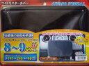 クリエイト ワイドモニター用保護カバー8〜9インチ用(ブラックレザー)X655