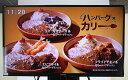 【東京23区限定販売品】【値下げしました】HITACHI / 日立49V型地上 BS 110度CS液晶カラーテレビWoooL49-GP3【液晶テレビ 中古】