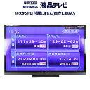 【東京23区限定販売品】SHARP / シャープ70V型地上...