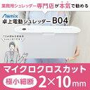 【送料無料】家庭用 電動卓上シュレッダー B04 Asmix/アスカ /マイクロクロスカット/マイク...