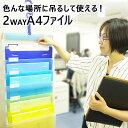 エセルテ SORTED(ソーテッド)カラー:ブルー A4ファイルケース 壁掛け・たためる2wayファイル業務用/家庭/文具/インテリア/収納/プレゼント