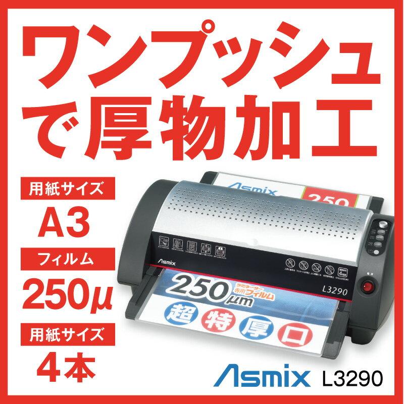 【送料無料】ラミネーター本体 A3 Asmix/アスカ L3290【業務用】【250ミクロン対応】【代引き不可】